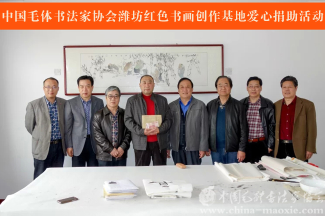 丹青献真情 爱心救女孩--中国毛体书法协会潍坊红色书画创作基地举办图片
